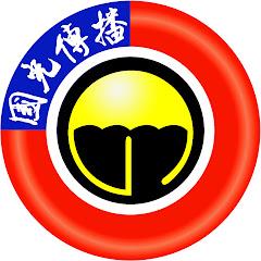 大中華民國復興會(中興會)