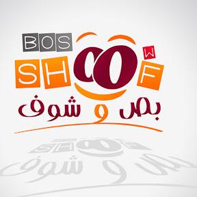boswshoof.com