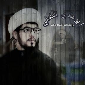 ابو هادي العاملي - Abo Hadi Alamily