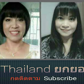 Thailand ยกยอ
