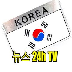 뉴스 24h TV