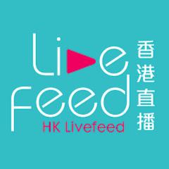 香港直播HongKong Livefeed