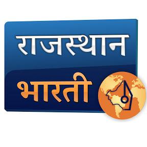 Rajasthan Bharti