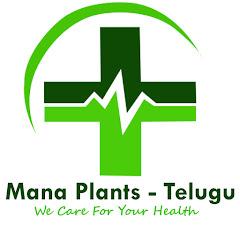 Mana Plants - Telugu