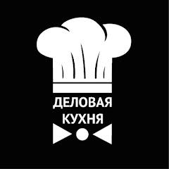 Деловая кухня