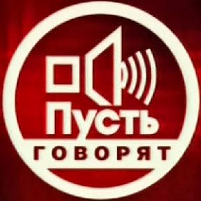 Андрей Малахов - Пусть говорят