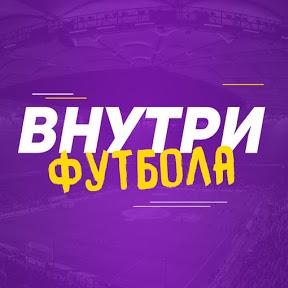 Внутри Футбола