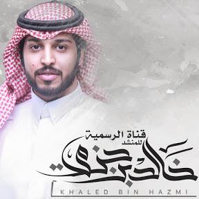 قناة المنشد خالد بن حزمي