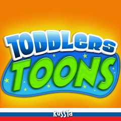 Toddlers Toons Russia - детские песенки