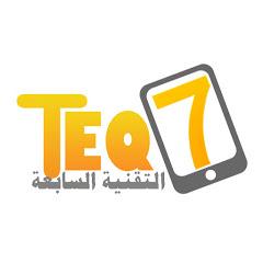 التقنية السابعة TEQ7