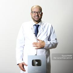 دكتور جودة محمد عواد