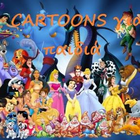 Cartoons για παιδιά