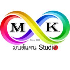 มนต์แคน Studio