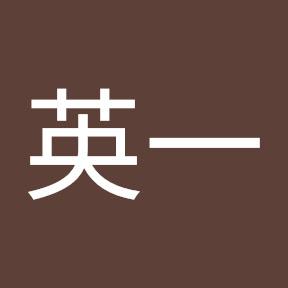 三須田英一