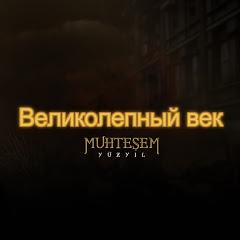 Великолепный век - Muhteşem Yüzyıl
