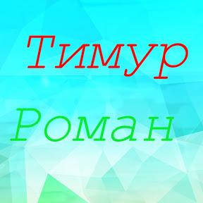 Тимур Роман