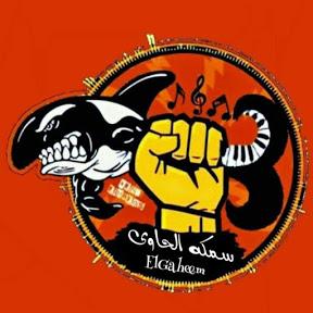 سمكة الحاوي - Samaka El-Hawy