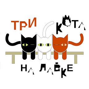 Три Кота На Лавке