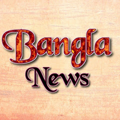 Exclusive Bangla News