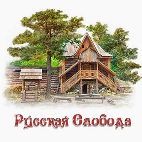 Русская Слобода