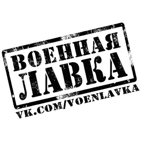 ВОЕННАЯ ЛАВКА