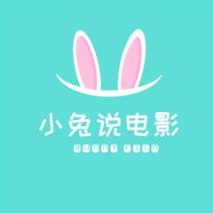 小兔说电影