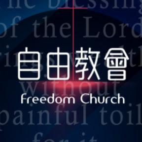 自由教會Freedomchurch