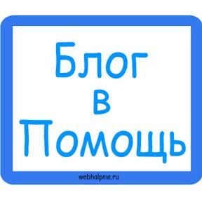Блог Помощи