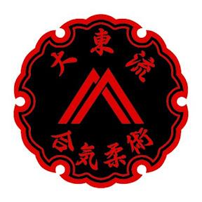 Daito Ryu Aikijujutsu DC/MD/VA Study Group