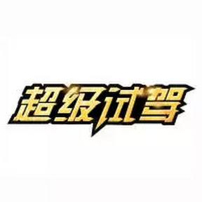 超级试驾【官方频道 欢迎订阅】