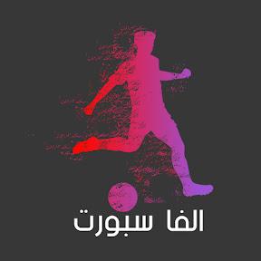 alpha sports الفا سبورت