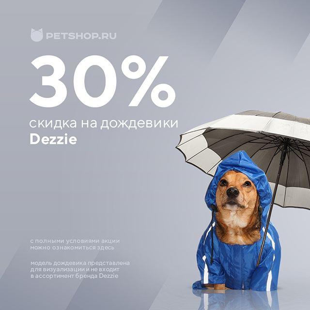 🌧 За окном осень, но это не повод грустить и сворачивать активности! И даже дождь прогулкам не помеха! Главное - подобрать правильную одежду. ⠀ 🎉 И у нас для вас отличная новость! Скидки на дождевики Dezzie в Petshop.ru! ⠀ 💦 Дождевики из водоотталкивающей ткани для приключений на свежем воздухе с вашей собакой! ⠀ 📍Внимание! Предложение действует, пока акционный товар есть в наличии! ⠀ ➡️ С полными условиями и товарами, участвующими в акции, можно ознакомиться на сайте, ссылка в stories и в описании профиля! ⠀ #petshop_ru #petshopru