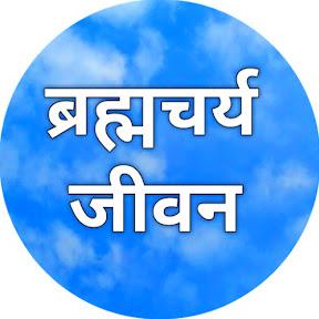 ब्रह्मचर्य जीवन Brahmcharya Jivan