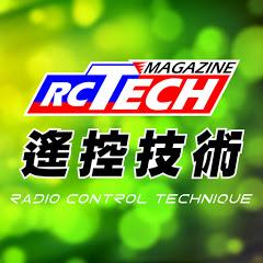 遙控技術RC TECH