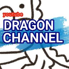 ドラゴンチャンネル