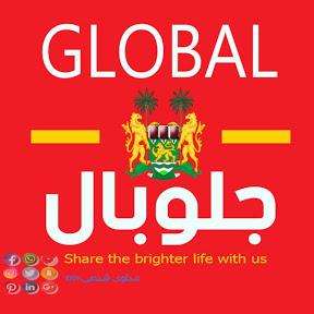 جلوبال GLOBAL