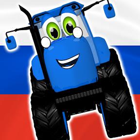 Тракторы - Песни и Мультфильмы для Детей