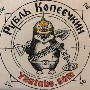 Рубль Копеечкин