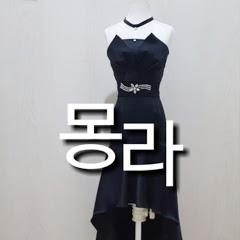 몽라의예쁜옷만들기