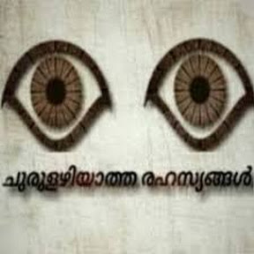 Churulazhiyatha Rahasyangal ചുരുളഴിയാത്ത രഹസ്യങ്ങൾ