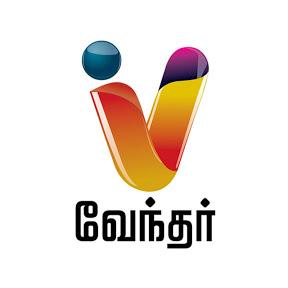 Vendhar TV