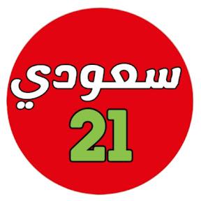 سعودي 21