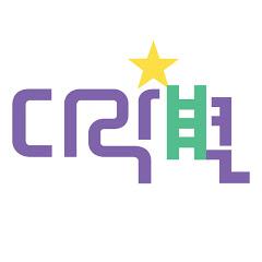 다락별/물감상자