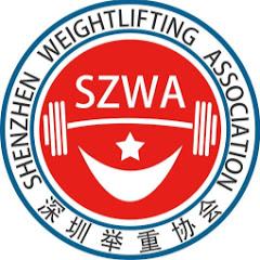 【深圳舉協】Shenzhen Weightlifting