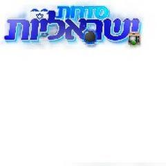 סדרות ישראליות