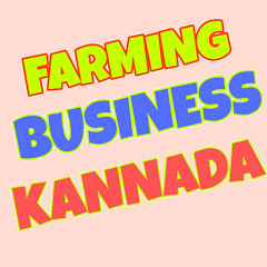 Farming business kannada