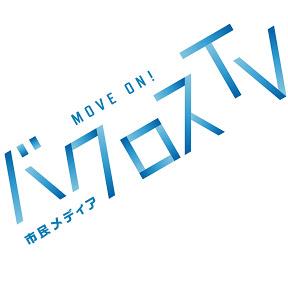 市民メディアバクロスTV