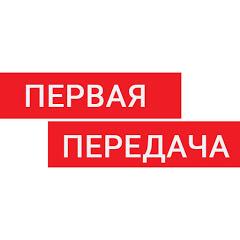 Первая Передача Украина