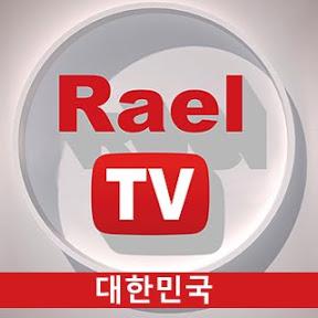 RaelTV 한국