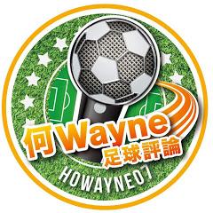 何Wayne足球評論
